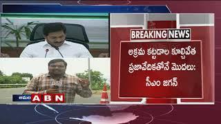 AP CM Jagan Takes Shocking Decision On Undavalli Praja Vedika | ABN Telugu
