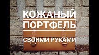 Кожаный портфель своими руками. DIY Leather bag