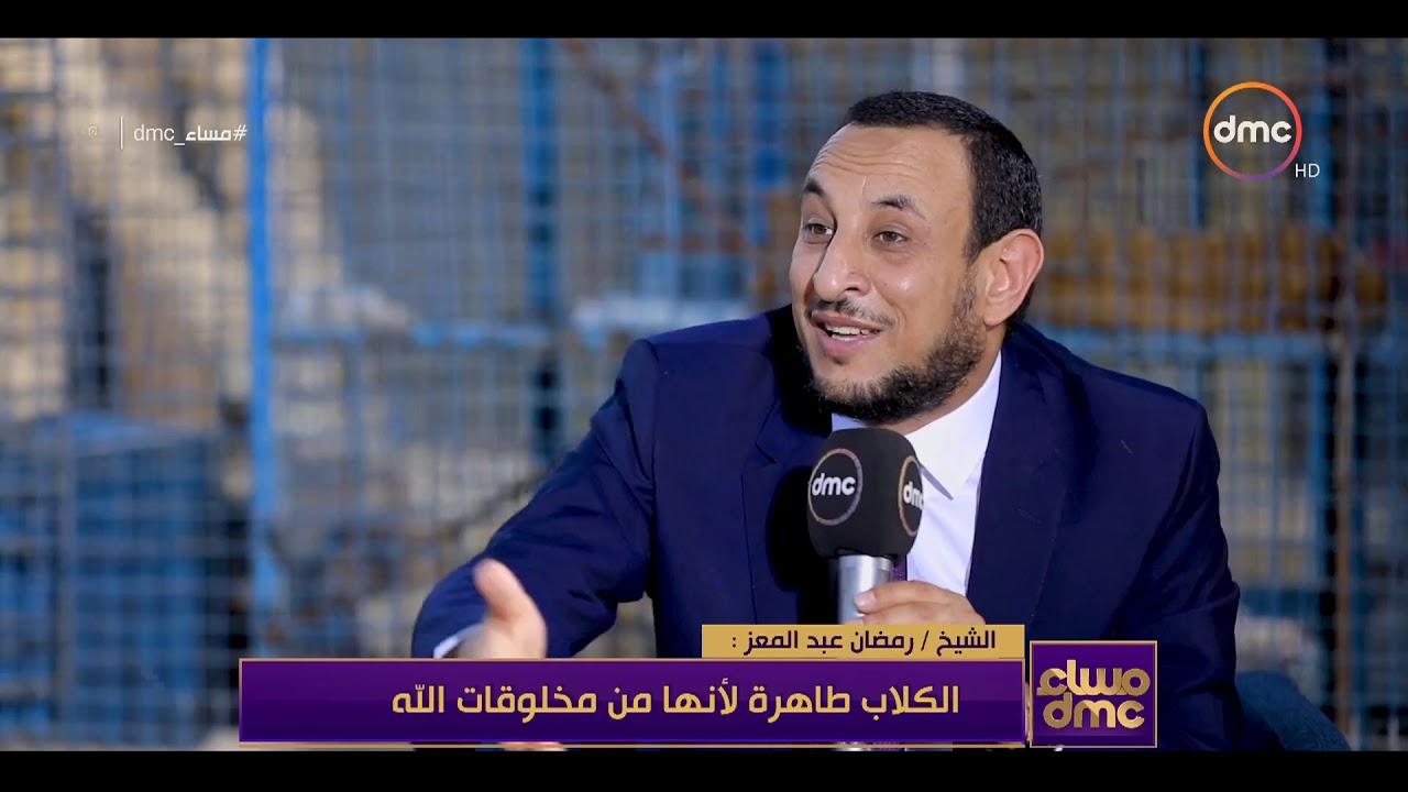 مساء dmc - الشيخ رمضان عبد المعز : الكلاب طاهرة عند المالكية لأنها من مخلوقات الله
