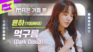 윤하 _ 먹구름 Live | 가사 | YOUNHA _ Dark Cloud | MR은 거들 뿐 | Vocals Only Live | LYRICS