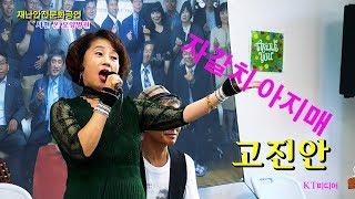 """진주.문산 재난안전연구소 사천 """"온""""요양원 안전진단 및…"""