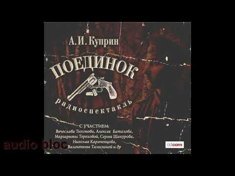 Куприн Александр Иванович \