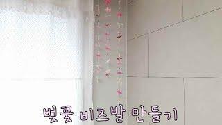 [라라아트]벚꽃 비즈발…
