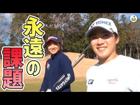 ゴルフの動きとトレーニングの動きをどうつなげますか?【山口すず夏プロと! #4】