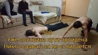 1000 ОТЖИМАНИЙ ЗА 1 ЧАС | ОКОЛО-КАЧКИ
