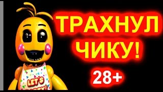 Five night's at Freddy's - Трахнул чику 28+