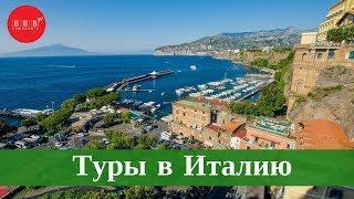 видео Туры в Италию 2018