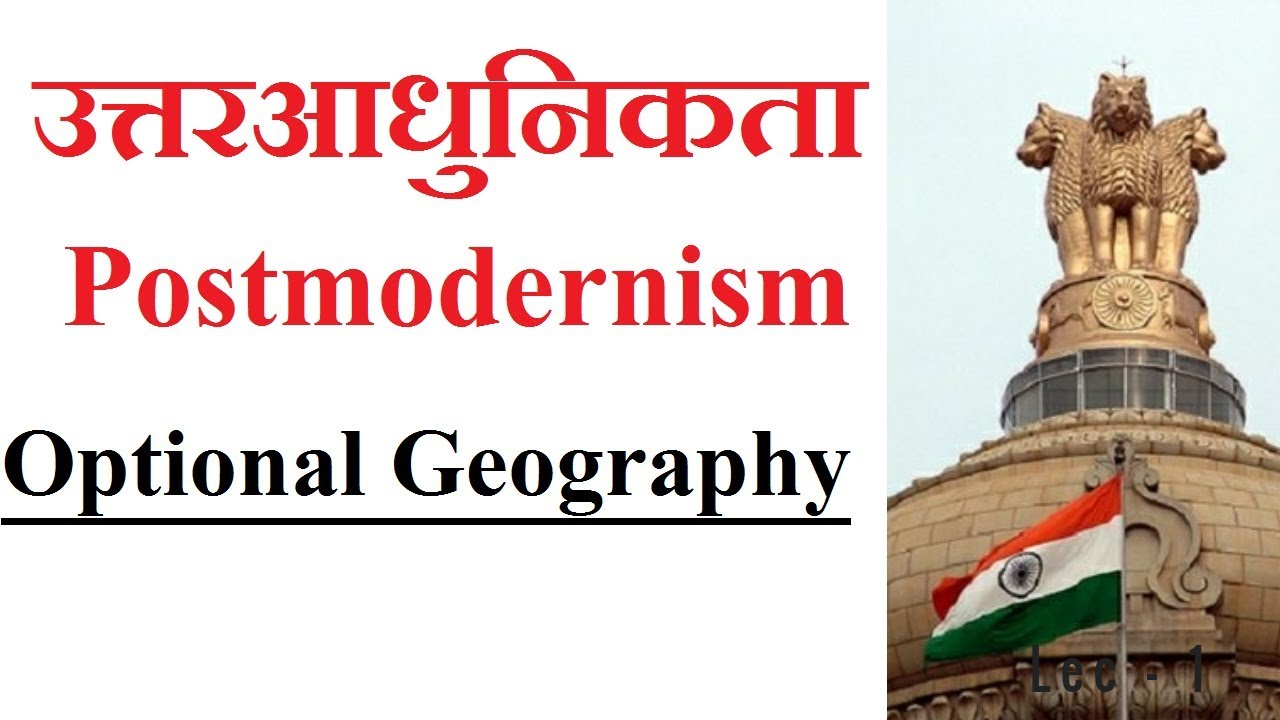 postmodernism in geography hindi optional geography upsc pcs youtube