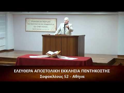 Ζαχαρίας κεφ.ζ' (7) 9-14 & Επιστολή προς Εβραίους κεφ. ιβ' (12) 18-24 // Περικλής Καρύδας