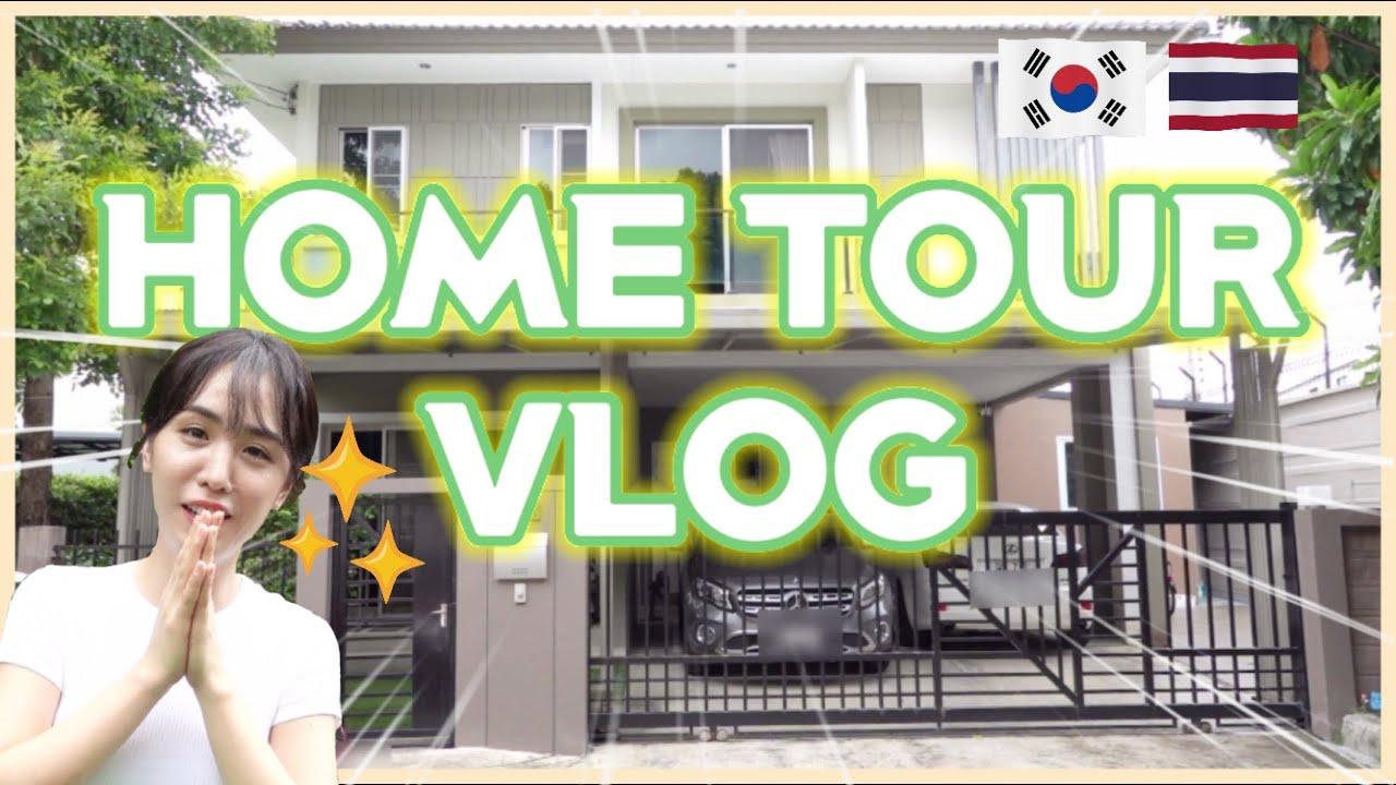 🇰🇷🇹🇭 Home Tour Vlog | พาทัวร์บ้าน | #ครอบครัวไทยเกาหลี | 태국집 홈투어! #한태가족 의 집은??