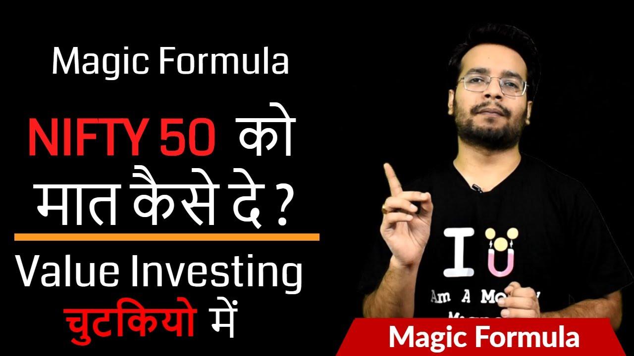 How to beat nifty 50 easily || magic formula || Joel Greenblatt 🔥🔥🔥