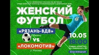 Рязань ВДВ - Локомотив