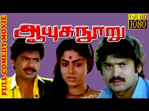 Tamil Comedy Movie | Aayusu Nooru | Pandian, Pandiyarajan, Ranjini | Tamil Movie HD