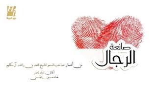 بالفيديو.. حسين الجسمى يطرح 'صانعة الرجال'.. ويهديها لأم الإمارات