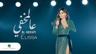 Elissa ... Al Mekhfi - 2018   إليسا ... عالمخفي - بالكلمات