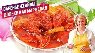 🍋 Вкусное варенье из айвы. Вкусный рецепт варенья из айвы с лимоном. Как сварить варенье из айвы