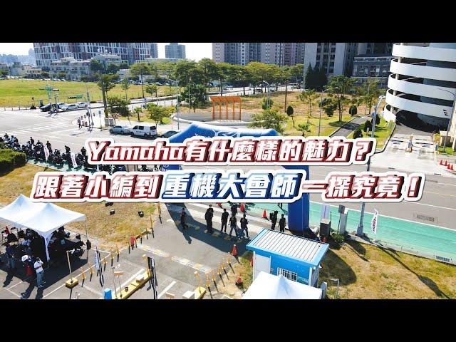 【跨際數位行銷】Yamaha | 重機大會師精彩花絮