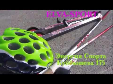 Иван Алыпов рекомендует лыжероллеры ELVA - YouTube 43dce07f39d