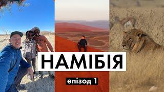 Намібія. Африка яка вам сподобається. Епізод 1 Travel Bastards