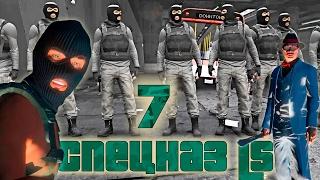 Спецназ LS | 7 - Возвращение | Сериал GTA 5