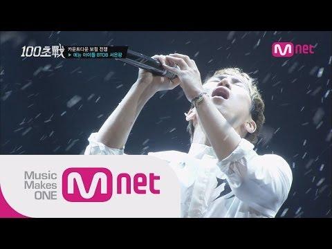 Mnet [100초전] Ep03: 서은광 (비투비) - 소주 한 잔 (임창정)