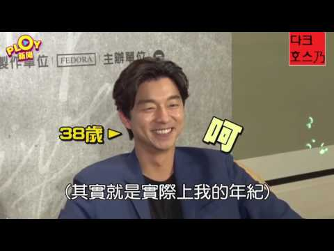 Gong Yoo Taiwan Interview | Gong Yoo likes to be called as Ahjusshi?
