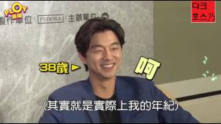 [ENG SUB] Gong Yoo Taiwan Interview | Gong Yoo likes to be called as Ahjusshi?