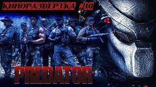 КиноРазвертка #10 ХИЩНИК / PREDATOR (1987) История создания. Обзор спецэффектов. Актеры. Трейлер