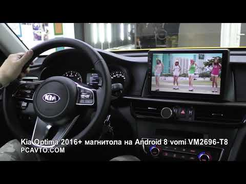 Kia Optima 2016+ магнитола на Android 8 Vomi VM2696-T8