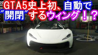 【GTA5 実況】 新車「プロジェンT20」はGTA5史上最高価格&最高スペックなスーパーカー?! 全自動式ウィング (ダーティマネー・アップデート part2 車の改造) thumbnail