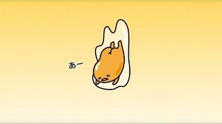ぐでたまアニメ 第360話 公式配信