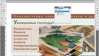 Уроки Adobe InDesign CS5, часть 05
