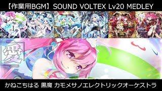 Video 【作業用BGM】SOUND VOLTEX Lv20 MEDLEY download MP3, 3GP, MP4, WEBM, AVI, FLV Oktober 2018