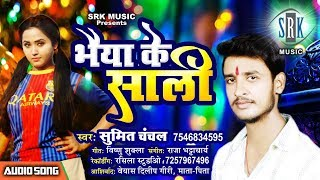 Bhaiya Ke Saali | Superhit Bhojpuri Song | Sumit Chanchal