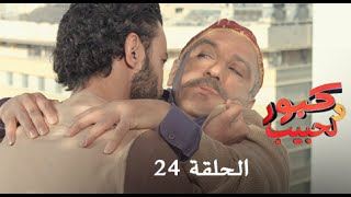 كبور و الحبيب - Kabour et Lahbib - الحلقة : Episode 24 - HD