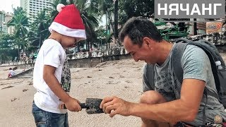 Вьетнам - как я с Вовкой автомобиль откопал!