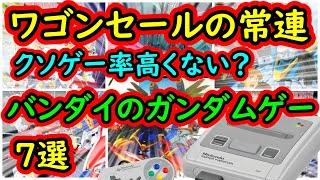 【スーパーファミコン】ワゴンセールの常連!クソゲー率高くない?!バンダイのガンダムゲー 7選