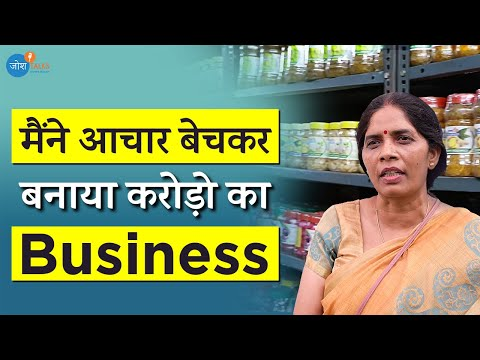 Pickle Business Ideas & Pickle Marketing Tips by Krishna Yadav Pickle Company | Achar Business Plan