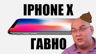 Iphone X ГОВНО Честный обзор Обзор говна #Я ВЕРНУЛСЯ #IPHONE X ПАРАША ДЛЯ ДАУНОВ