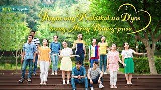 Ibigin ang Praktikal na D'yos nang Ating Buong-puso (A Cappella)