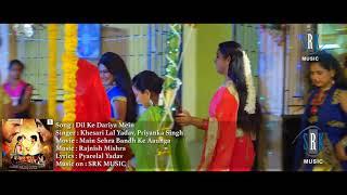Man ke agna biche sajaniya khesari lal hit song ALTAF RAJA