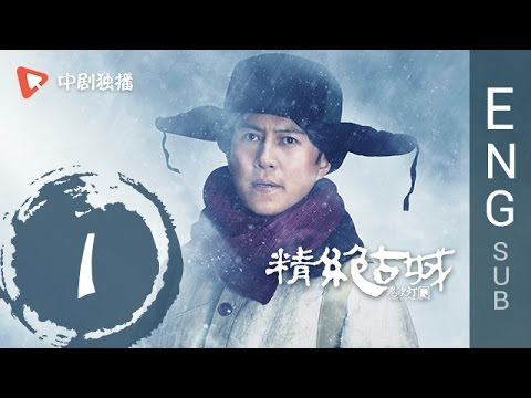 Candle in the Tomb  01 | ENG SUB 【Joe Chen、Jin Dong】