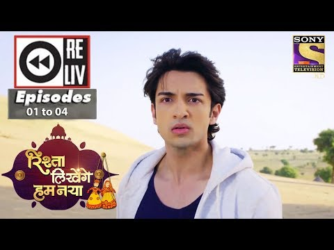 Weekly Reliv | Rishta Likhenge Hum Naya | 6th Nov to 10th Nov 2017 | Episode 01 to 04