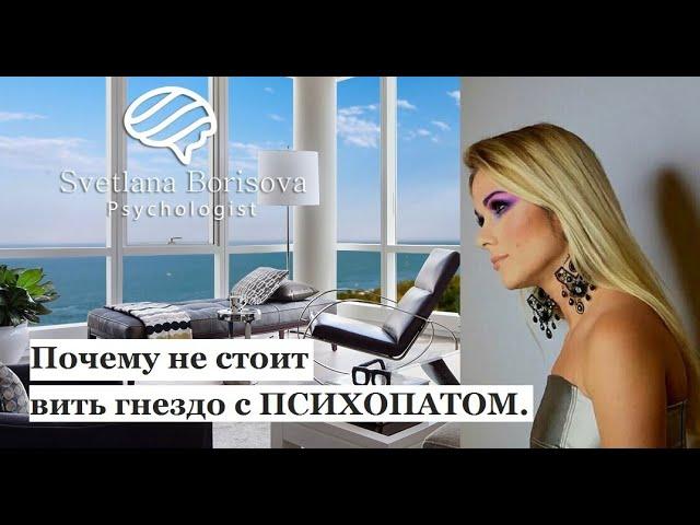 Почему не стоит вить гнездо с психопатом - психолог Борисова Светлана