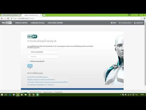 Key Eset Nod32ฟรี
