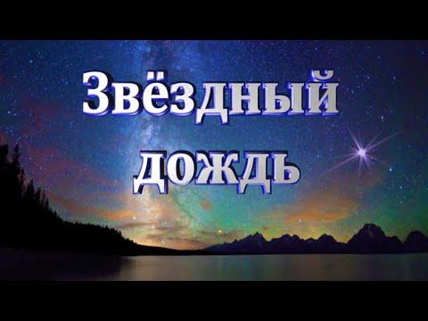 Звёздный дождь.   Клип на песню Руслана Алехно.