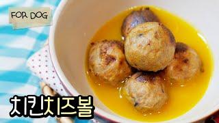 강아지 수제간식 bhc 치킨치즈볼 만들기 / 치킨볼 먹…