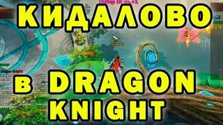 Dragon Knight обзор и кидалово игры для получения валюты соцсети по акции в царстве нежити