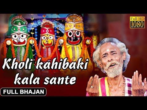 Kholi Kahibaki Sante | Official Full Video | Odia Jagannath Bhajan | Prarthana Bhajana