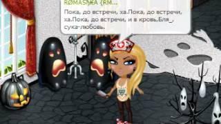Аватария с Ромашкой